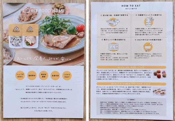 FIT FOOD HOMEパンフ