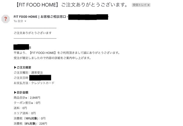 FIT FOOD HOME確認メール