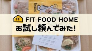 FIT FOOD HOMEお試しTOP